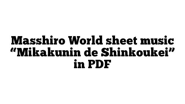 """Masshiro World sheet music """"Mikakunin de Shinkoukei"""" in PDF"""