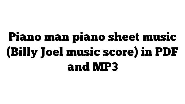 Piano man piano sheet music (Billy Joel music score) in PDF and MP3